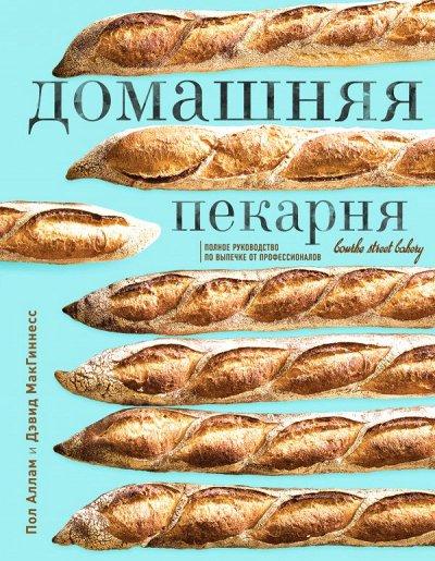 Издательство ЭКСМО. Все лучшие книги здесь — Кулинария