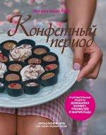 Кошелева П. Конфетный период. Очаровательные рецепты домашних конфет, трюфелей и мармелада