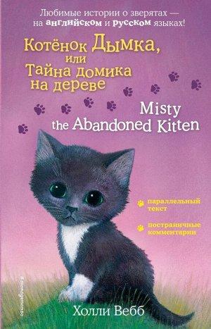 Вебб Х. Котенок Дымка, или Тайна домика на дереве = Misty the Abandoned Kitten