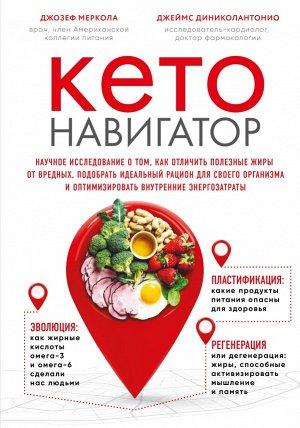 Меркола Д., Диниколантонио Д. Кето-навигатор. Научное исследование о том, как отличить полезные жиры от вредных, подобрать идеальный рацион для своего организма и оптимизировать внутренние энергозатра