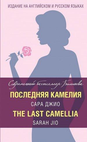 Джио С. Последняя камелия = The Last Camellia