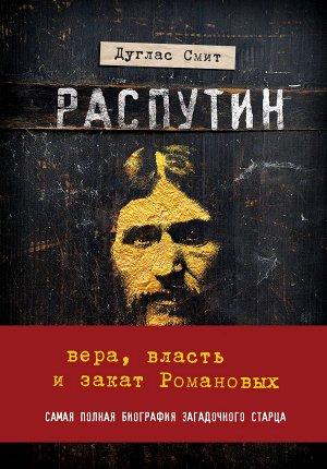 Смит Д. Распутин. Вера, власть и закат Романовых