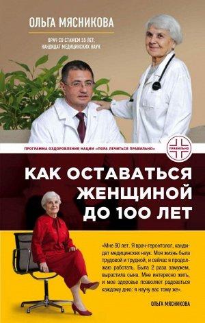 Мясникова О.А. Как оставаться Женщиной до 100 лет