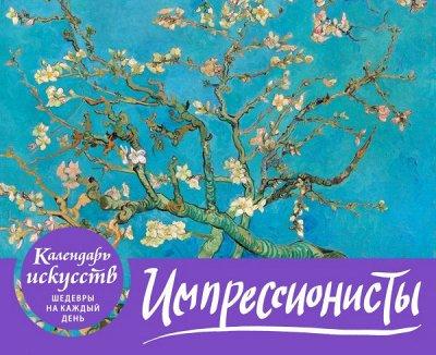 Издательство ЭКСМО-62 Все лучшие книги здесь! — Календари настольные — Нехудожественная литература