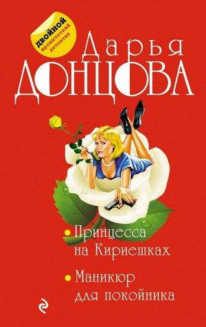 Донцова Д.А. Принцесса на Кириешках. Маникюр для покойника