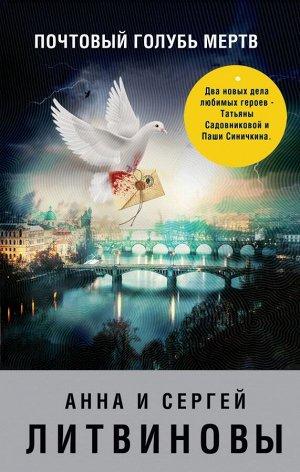 Литвинова А.В., Литвинов С.В. Почтовый голубь мертв