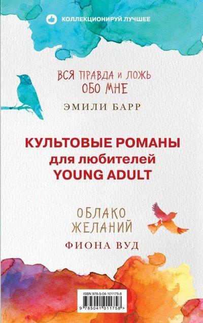 Издательство ЭКСМО-62 Все лучшие книги здесь! — ПРОЗА YOUNG ADULT — Художественная литература