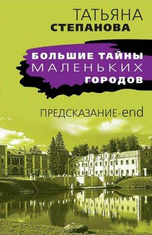 Степанова Т.Ю. Предсказание-end