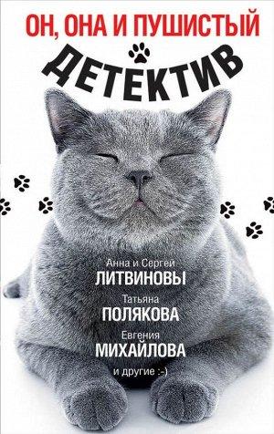 Литвиновы А. и С., Полякова Т., Михайлова Е. и др. Он, она и пушистый детектив