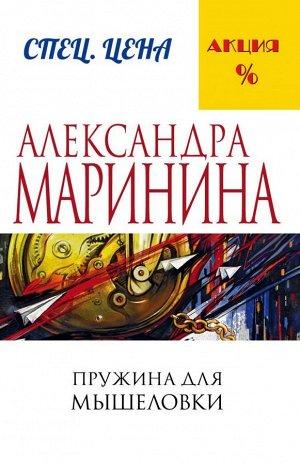 Маринина А. Пружина для мышеловки