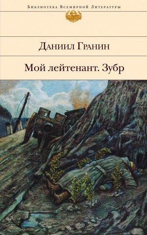 Гранин Д.А. Мой лейтенант. Зубр