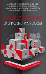 Нури А., Бочков В., Рубанов А. и др. Маша минус Вася, или Новый матриархат