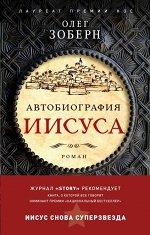 Зоберн, Олег Автобиография Иисуса