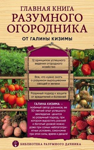 Кизима Г.А. Главная книга разумного огородника