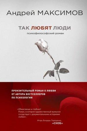 Максимов Андрей Так любят люди. Психофилософский роман