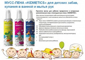 Мусс-пена KIDMETICS 200 мл д/детских забав,купания в ванной и мытья рук желтая