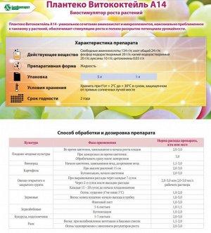 Викоктейль А14 Planteco(Аминостим)