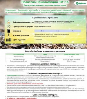 Пециломицин РМ116 Planteco