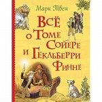 Книга  978-5-353-08865-3 Все о Томе Сойере и Гекльберри Финне ( все истории )