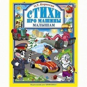Книга 978-5-378-03345-4 Стихи про машины малышам