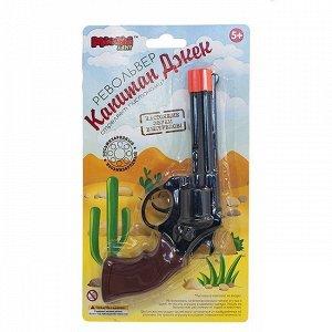 Пистолет Капитан Джек 8-мизарядный, пистоны MAR1107-007