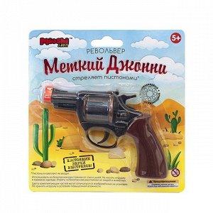 Пистолет Меткий Джони 8-мизарядный, пистоны MAR1107-006