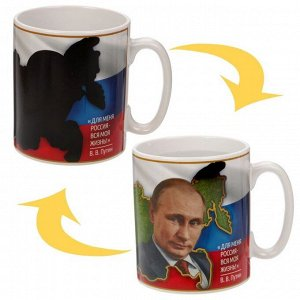 Кружка-хамелеон «Россия - вся моя жизнь», 300 мл