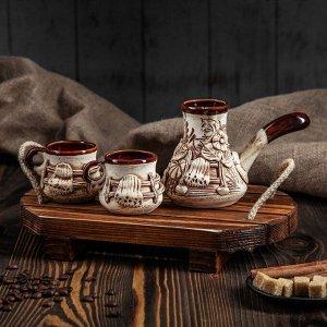 """Кофейный набор """"Лепка"""", 3 предмета: турка 0.25 л, 2 чашки 0.1 л"""
