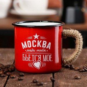 Кружка эмалированная «Москва», 350 мл