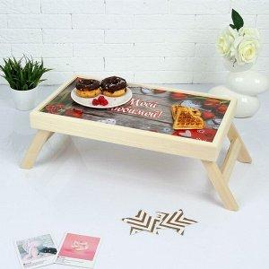 """Столик для завтрака складной """"Моей любимой"""", сердечки, 48?28см"""