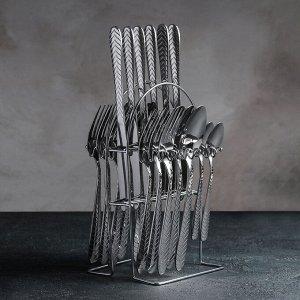 Набор столовых приборов «Колосок», 24 предмета, на подставке