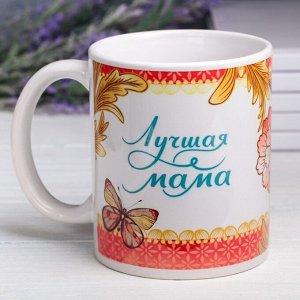 "Кружка ""Лучшая мама"", 330 мл"