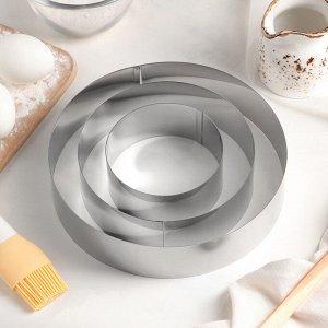 Набор форм для выпечки «Круг», 3 шт: d=10, 15, 20 см, высота 4,5 см
