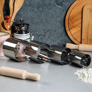 """Набор форм для выпечки и выкладки """"Круг"""", D-10, H-8,5 см, 4 шт"""