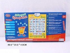 Эл. плакат Эл. плакат Букваренок 7002 в кор. (Play Smart). Материал: пластик, пвх Упаковка: картонная коробка Размер упаковки: 49*23*4 см Размер изделия: 43*60 см Функционал: включение/выключение, рег
