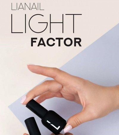 Все для маникюра - LIANAIL,ONIQ,COCLA  и BEAUTY  FREE.    (1 — Коллекция Light Factor — Гель-лаки и наращивание