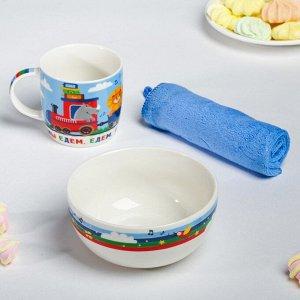 Набор посуды «Весёлый поезд»: кружка 250 мл, тарелка глубокая 430 мл, полотенце 30 ? 30 см