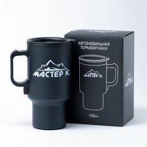 """Термокружка """"Мастер К"""", 450 мл, внутри пластик, чёрная матовая, от прикуривателя 12 ? 17 см"""