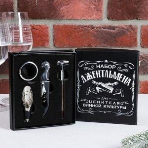Набор для вина в картонной коробке «Набор джентльмена», 14 х 16 см
