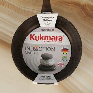 Сковорода 26 cм Marble induction, цвет кофейный мрамор