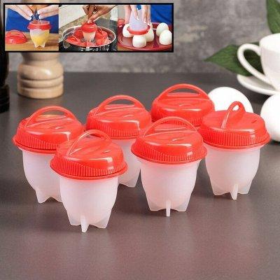 Посудное Хранение. Домашняя Выпечка и Кондитерка . — Ёмкости для варки яиц — Аксессуары для кухни