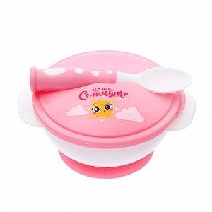Набор детской посуды «Наше солнышко», 3 предмета: тарелка на присоске, крышка, ложка, цвет розовый