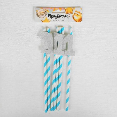 Празднуем День рождения! — Коктейльные трубочки — Аксессуары для детских праздников