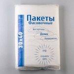 Набор пакетов фасовочных 30 х 40 см, 15 мкм, 1000 шт