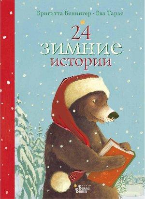 Венингер Б. 24 зимние истории