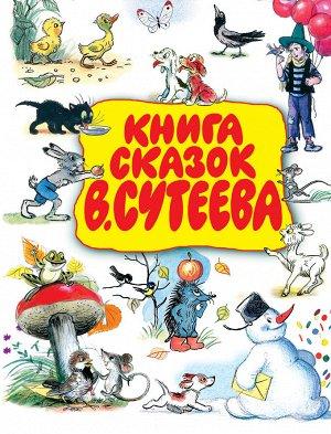 Сутеев В.Г. Книга сказок В.Сутеева