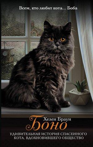 Браун Х. Боно. Удивительная история спасенного кота, вдохновившего общество