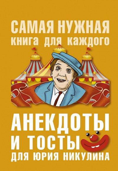 Издательство АСТ-19 Миллионы книг для лучшей жизни — ЮМОР. САТИРА — Художественная литература