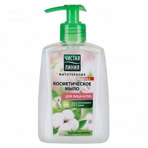 Чистая Линия Косметическое мыло для лица и рук 250 мл