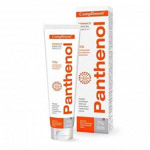 Compliment Panthenol Гель охлаждающий д/наружного применения /75*